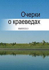 ОЧЕРКИ О КРАЕВЕДАХ, ВЫПУСК 3
