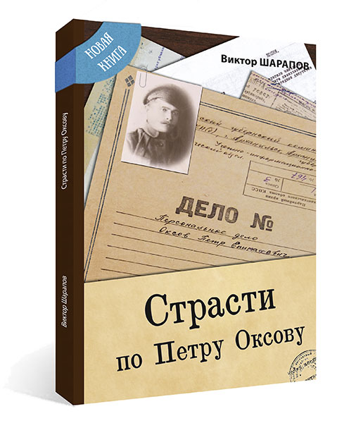 http://lotsiya.ru/stories/strasti-po-petry-oksovy.jpg